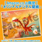 【更新】『リトルドラゴンズカフェ ひみつの竜とふしぎな島 』の店舗別特典が公開!