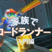 Nintendo Switch版『ロードランナー・レガシー』の紹介映像&Tipsが公開!