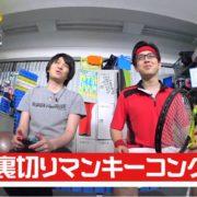 「裏切りマンキーコング」による『マリオテニス エース』の実況プレイ動画が公開!