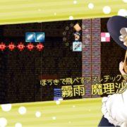 Nintendo Switch版『まりさとアリスのトラップタワー』が「Play,Doujin!例大祭出張所」に展示決定!