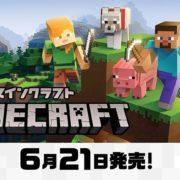 Nintendo Switch版『マインクラフト』のパッケージ版が2018年6月21日に発売決定!