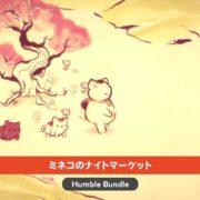 Nintendo Switch版『ミネコのナイトマーケット』が2018年に国内配信決定!『どうぶつの森』に触発された商人シミュレーション