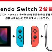 マイニンテンドーストアで『Nintendo Switch 2台目用セット』の販売が開始!さらにカスタマイズパターンも追加!