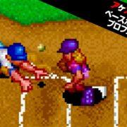 Nintendo Switch用『アケアカNEOGEO ベースボールスターズプロフェッショナル』が5月17日に配信決定!
