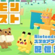 Nintendo Switch&スマートフォン向け新作タイトル『ポケモンクエスト』が発表!基本プレイ無料で遊べるゲーム