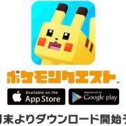 【追記】Switch版『ポケモンクエスト』の配信が開始!スマートフォン版は6月末に配信予定