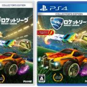 PS4&Switch向けパッケージ版『ロケットリーグ コレクターズ・エディション』の発売日が7月26日に決定!予約も開始!