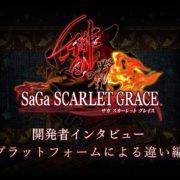 『サガ スカーレット グレイス 緋色の野望』の開発者インタビュー Vol.2が公開!