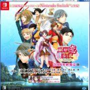 Nintendo Switch版『三国恋戦記~オトメの兵法!~』と『吉原彼岸花 久遠の契り』が2018年秋ごろに発売決定!ティザーサイトもオープン