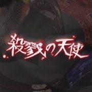 Nintendo Switch版『殺戮の天使』が2018年夏に発売決定!探索型のホラーゲーム