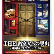 Switch用ソフト『THE 密室からの脱出 ~運命をつなぐ35の謎~』『THE 麻雀』のパッケージが公開!