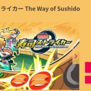 Switch版『超回転 寿司ストライカー The Way of Sushido』の体験版が国内でも配信開始!