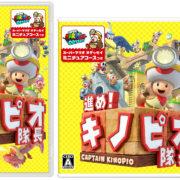 ニンテンドー3DS&Nintendo Switch版『進め!キノピオ』の予約が開始!