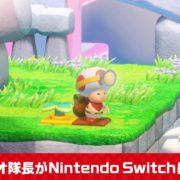 ニンテンドー3DS&Nintendo Switch版『進め!キノピオ』のゲーム内容紹介映像が公開!