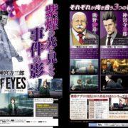 PS4&Switch用ソフト『探偵 神宮寺三郎 PRISM OF EYES』が2018年8月9日に発売決定!