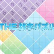 Switch用ソフト『THE 数字パズル』の体験版が2020年8月27日から配信開始!