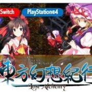 PS4&Switch用ソフト『東方幻想紀行』が第十五回博麗神社例大祭に展示決定!東方のアクションRPG