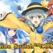 Nintendo Switch版『東方スカイアリーナ』の配信日が2018年夏ごろに決定!