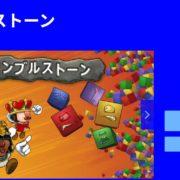Nintendo Switch向けのパズルゲーム『タンブルストーン』の体験版が配信開始!