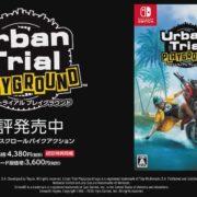Nintendo Switch用ソフト『アーバントライアル プレイグラウンド』のローンチトレーラーが公開!