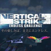 Switch版『Vertical Strike Endless Challenge』が2018年夏に配信決定!本格フライトアクションゲーム