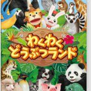 Nintendo Switch用ソフト『わくわくどうぶつランド』の予約が開始!いろいろな動物が登場するパーティゲーム