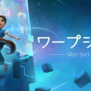 Nintendo Switch版『Warp Shift』が5月31日に配信決定!女の子をゲートのある部屋まで誘導するパズルゲーム
