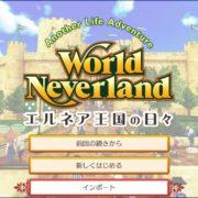 【追記】Nintendo Switch版『ワールドネバーランド エルネア王国の日々』の更新データVer.1.1.0が5月3日に配信決定!