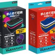 アクラスからSwitch用の「ぜんぶ入れバッグ」と「スマートホコリカバー」が2018年7月下旬に発売決定!