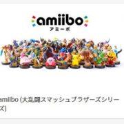 『amiibo (大乱闘スマッシュブラザーズシリーズ)」の再販が決定!マイニンテンドーストアにて予約開始!