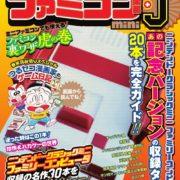 『大好き ファミコン倶楽部mini +J』が2018年7月6日に発売決定!