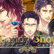 Switch版『Dandy Shot』が2018年6月14日に配信決定!素敵なオジサマとの恋が楽しめる女性向けの恋愛ADV