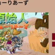 Nintendo Switch用ソフト『原始人 うぉーりあーず』の体験版が6月14日から配信開始!
