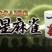 Switch用ソフト『本格AI搭載 銀星麻雀』が2018年7月5日に配信決定!380円(税込)で遊べるお手軽麻雀ゲーム