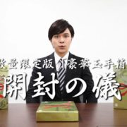 『GOD WARS 日本神話大戦』の数量限定版「豪華玉手箱」開封の儀が公開!