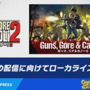 Nintendo Switch用ソフト『ガンズゴア&カノーリ2』の日本語トレーラーが公開!