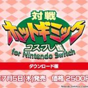 『対戦ホットギミック コスプレ雀 for Nintendo Switch』が7月5日に発売決定!