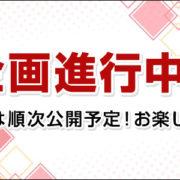 『一番くじ キャラソル 星のカービィ』が2018年10月下旬に発売決定!詳細は不明