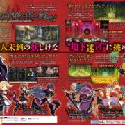 Nintendo Switch版『ルフランの地下迷宮と魔女ノ旅団』が国内でも発売決定!