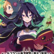 Nintendo Switch版『ルフランの地下迷宮と魔女ノ旅団』の発売日が9月27日に決定!予約も開始