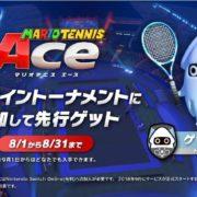 『マリオテニス エース』のノコノコ&ゲッソー参戦トレーラーが公開!