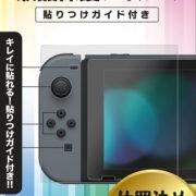 マックスゲームズより『Nintendo Switch専用 液晶保護フィルム 貼りつけガイド付き 衝撃吸収』が2018年8月2日に発売決定!