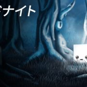 Switch用ソフト『ミッドナイト DX』が6月28日から配信開始!