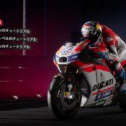 PS4&Switch用ソフト『MotoGP 18』の予約が開始!