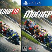 『MotoGP 18』の国内発売日が2018年9月27日に決定!予約は6月29日より開始