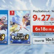 【PV追加】PS4&Switch用ソフト『無双OROCHI3』の発売日が9月27日に決定!