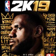 『NBA 2K19』が国内でも9月11日に発売決定!20周年記念エディションなら4日早くプレイできる
