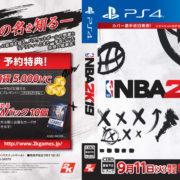 『NBA 2K19』の予約が開始!PS4「NBA 2K19 20周年記念エディション」も予約開始!