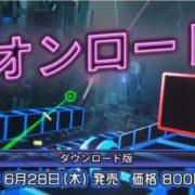 Switch用ソフト『ネオンロード』が6月28日に配信決定!ネオン色のビジュアルが特徴のアクションシューティング