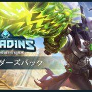 Nintendo Switch版『Paladins』が6月13日から配信開始!世界2500万人以上のプレイヤーが参加するチーム対戦型FPS